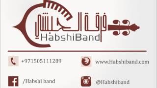 تحميل اغاني Habshi Band   فرقة الحبشي - اغنية : يا من فتنت به MP3