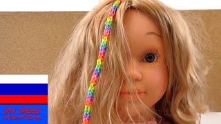 Rainbow Loom украшение для волос цепочка на 3х столбиках