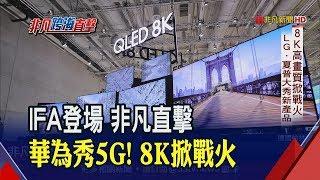 直擊德國IFA展!華為發表麒麟990系列晶片! LG.夏普大秀8K高畫質電視│非凡新聞│20190907