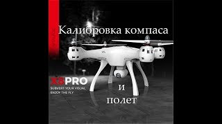 Квадрокоптер Syma X8PRO (калибровка компаса и полет)
