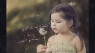 مسامحك. عبدالعزيز المنصور تحميل MP3