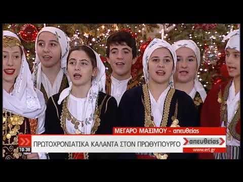 Πρωτοχρονιάτικα κάλαντα στον πρωθυπουργό   31/12/2019   ΕΡΤ