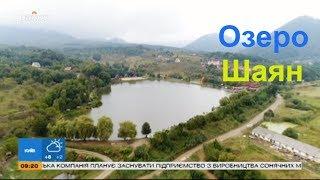 Гірське озеро Шаян - Пляж поміж Карпатських гір І Україна вражає