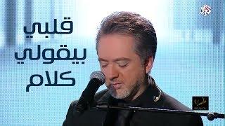 تحميل و مشاهدة قلبي بيقولي كلام - مروان خوري يغني لمحمد عبد الوهاب MP3