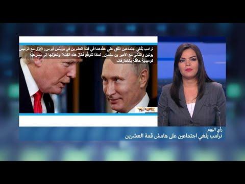 العرب اليوم - شاهد: الرئيس ترامب يلغي اجتماعين مع نظيره بوتين ومحمد بن سلمان