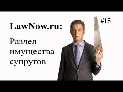 LawNow.ru: Раздел имущества супругов #15