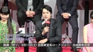 松山ケンイチ映画『怒り』完成報告会見