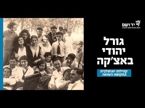 גורל יהודי באצ'קה בתקופת השואה