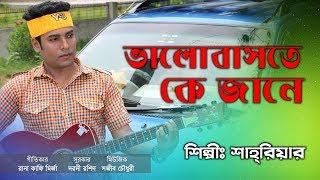 Valobaste Ke Jane    Shahriar    Prem Upohar    Music Video 2018    Bangla Song 2018    Protune