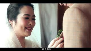 婚禮錄影/心之芳庭宴客/民宿迎娶/肇彤+玟伶