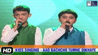Kids Singing Aao Bachcho Tumhe Dikhaye song   - YouTube