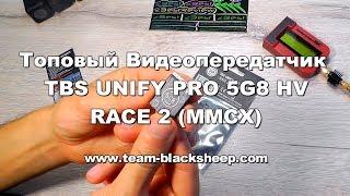 ✔ Видео передатчик TBS UNIFY PRO 5G8 HV RACE2 - Настройка в Betaflight OSD !