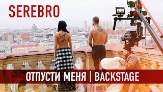 SEREBRO — ОТПУСТИ МЕНЯ | Backstage