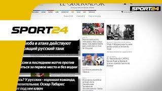 «Русский футбольный балет под управлением Черчесова» | Sport24