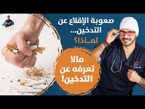 ٥٥- الاقلاع عن التدخين | مايجب ان يعرفه الجميع_ خطوات سهلة وعملية بدون دواء