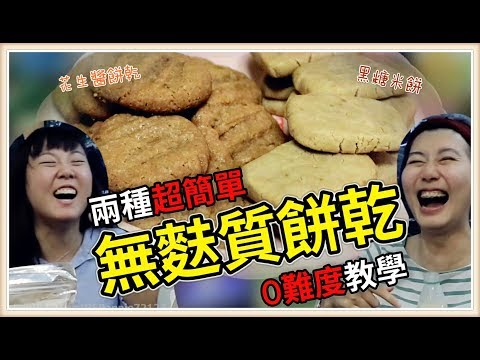 【魚乾】小廚房 - 兩種超簡單的無麩質餅乾做法!米糧俱樂部商品開箱★
