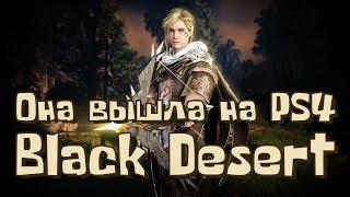 BLACK DESERT Она вышла на PS4