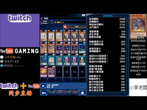 遊戲王duel links守護者巴奧刷分卡組,打出10000點以上傷害(供還沒有魔導獸的玩家參考)