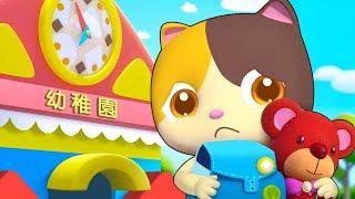 幼稚園は楽しい❤︎初めての登園 | ねこちゃんと歌おう | 赤ちゃんが喜ぶ歌 | 子供の歌 | 童謡 | アニメ | 動画 | ベビーバス| BabyBus