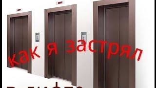 как я застрял в лифте