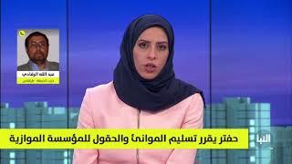 رئيس حزب الجبهة الوطنية عبدالله الرفادي: قرار حفتر بشأن الموانئ النفطية بإيعاز إماراتي