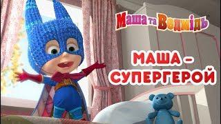 Маша та Ведмідь🐱🏍 МАША - СУПЕРГЕРОЙ 🐱🏍Masha and the Bear - Нові серії
