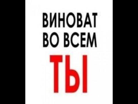 КРУГОМ ВСЕ ВИНОВАТЫ / А. КОЧЕРГИН