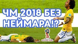 [ШОК] НЕЙМАР пропустит ЧМ 2018 в РФ!?