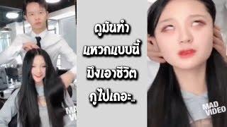รวมคลิป Fail พากย์ไทย #65