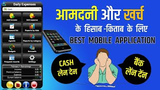 Best Daily Expenses App for Android and IOS | Income and Expense App
