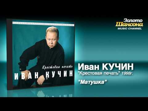 Иван Кучин - Матушка (Audio)