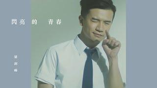 「閃亮的青春」MV出咗喇
