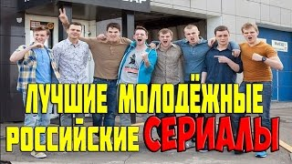 ТОП 5 МОЛОДЁЖНЫХ РОССИЙСКИХ СЕРИАЛОВ