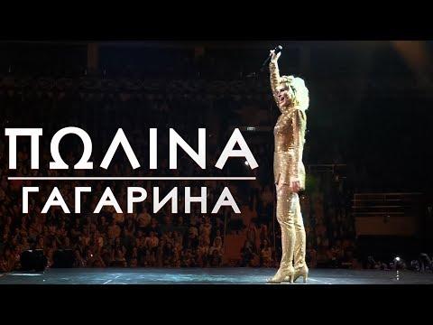Полина Гагарина | Полина Гагарина концерт | Краткий веселый обзор 2019