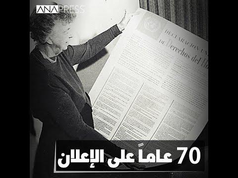 70 عاماً على الإعلان