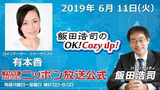 2019年6月11日(火)コメンテーター有本香