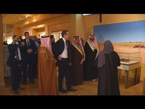 Σαουδική Αραβία: Το Εθνικό Μουσείο επισκέφθηκε ο Κυρ. Μητσοτάκης