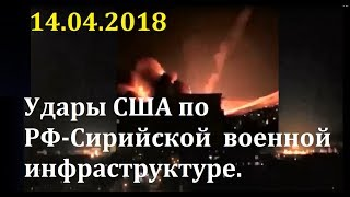 Россия обосралась от ударов США по РФ-Сирийской военной инфраструктуре. Бежала поджавши хвост