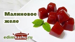 Малиновое желе (Домашний мармелад) с агар-агаром/ Вкусные и полезные ягодные десерты