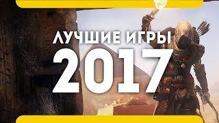 Лучшие игры 2017 года. Итоги года. (PS4 Pro\Xbox One\PC)