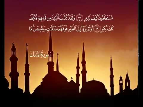 Сура Власть <br>(аль-Мульк) - шейх / Саад Аль-Гомеди -