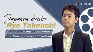 Ryo Takeuchi: I want to make a documentary about China's poverty alleviation