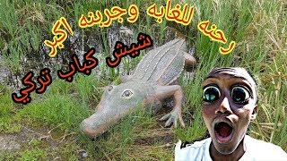 preview picture of video 'رحنة للغابه وجربنه اكبر شيش كباب (غابات سامسون التركية )'