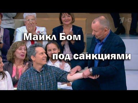 , title : 'Майкл Бом под санкциями'