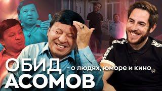 Обид Асомов — о людях, юморе и кино