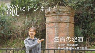 【滋賀の隧道】琵琶湖疏水 第一隧道 第一・第二竪坑