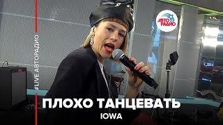 IOWA - Плохо танцевать (#LIVE Авторадио)
