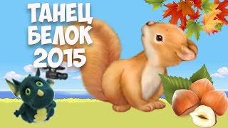 Танец белок с орешками .Муз. рук. Максюта Г. В. Младшая группа. 2015 г.squirrel with nuts