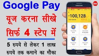 How to Use Google Pay Step by Step in Hindi | By Ishan - Download this Video in MP3, M4A, WEBM, MP4, 3GP
