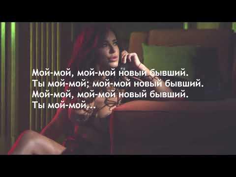 Ани Лорак - Новый бывший ( текст песни , lyrics )